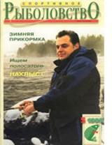 Спортивное рыболовство №5 ноябрь 1999