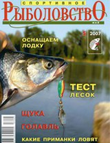 Спортивное рыболовство №5 май 2007