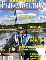 Спортивное рыболовство №6 июнь 2007