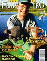 Спортивное рыболовство №7 июль 2007