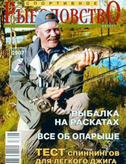 Спортивное рыболовство №8 август 2007