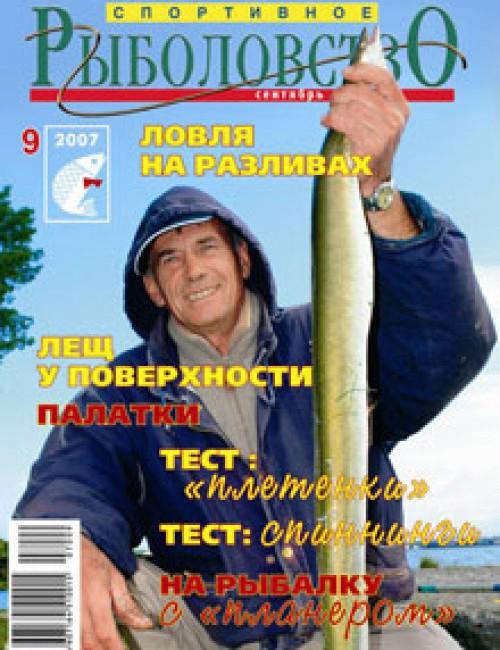 Спортивное рыболовство №9 сентябрь 2007