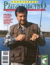 Спортивное рыболовство №10 октябрь 2007