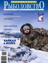 Спортивное рыболовство №11 ноябрь 2007