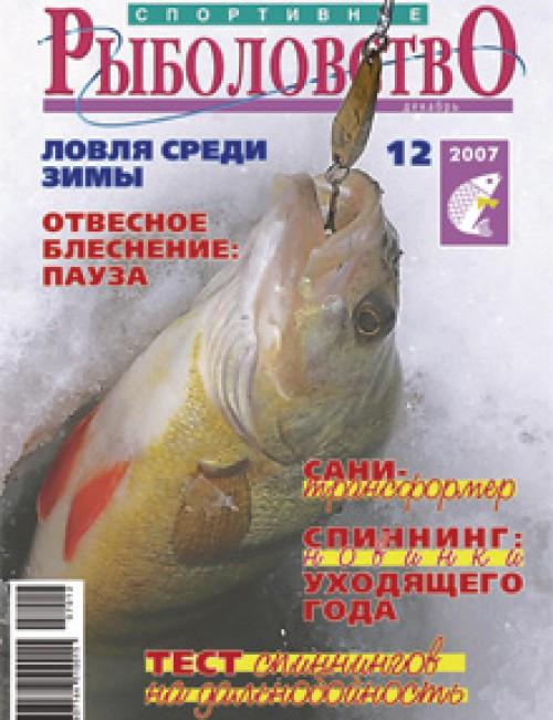 Спортивное рыболовство №12 декабрь 2007