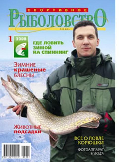 Спортивное рыболовство №1 январь 2008