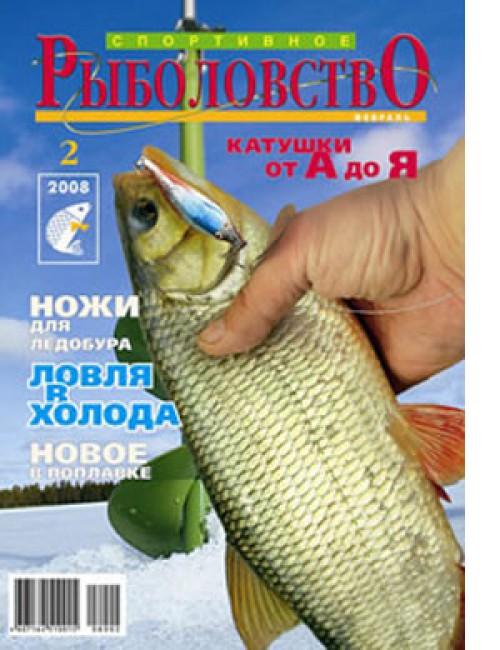 Спортивное рыболовство №2 февраль 2008