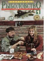 Спортивное рыболовство №1 январь 2000