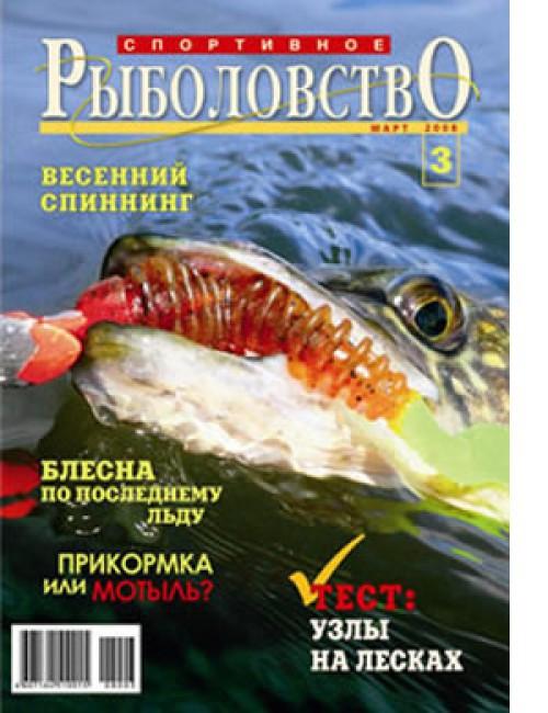 Спортивное рыболовство №3 март 2008