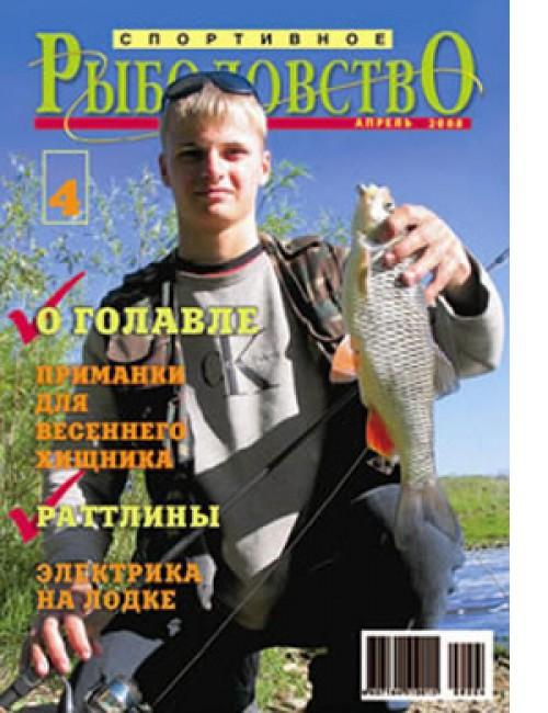 Спортивное рыболовство №4 апрель 2008