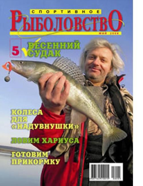 Спортивное рыболовство №5 май 2008