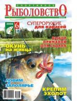 Спортивное рыболовство №6 июнь 2008