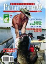 Спортивное рыболовство №7 июль 2008