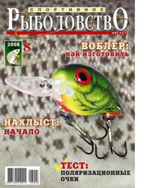 Спортивное рыболовство №8 август 2008