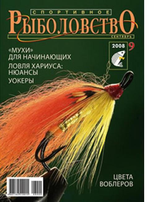 Спортивное рыболовство №9 сентябрь 2008
