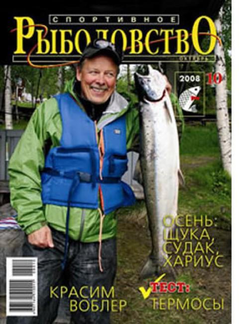 Спортивное рыболовство №10 октябрь 2008