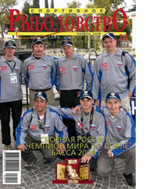 Спортивное рыболовство №11 ноябрь 2008