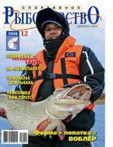Спортивное рыболовство №12 декабрь 2008