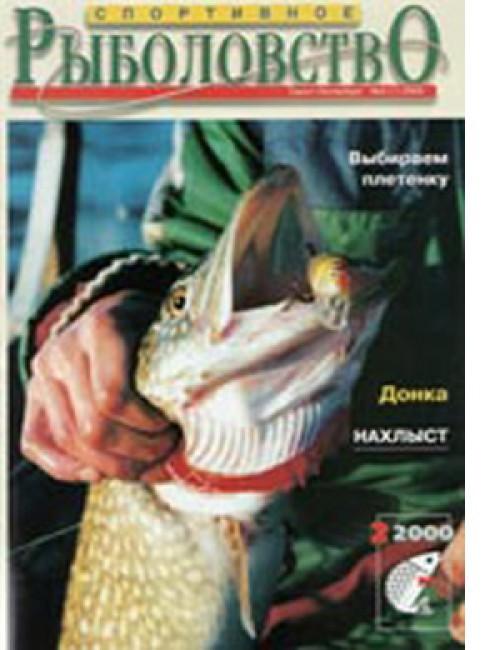 Спортивное рыболовство №2 март 2000