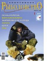 Спортивное рыболовство №1 январь 2009
