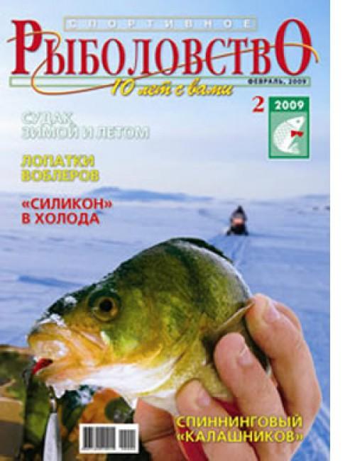 Спортивное рыболовство №2 февраль 2009