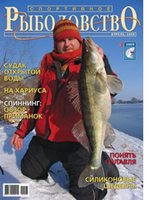 Спортивное рыболовство №4 апрель 2009