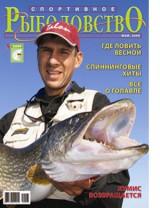 Спортивное рыболовство №5 май 2009