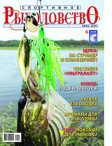 Спортивное рыболовство №6 июнь 2009