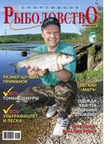 Спортивное рыболовство №7 июль 2009