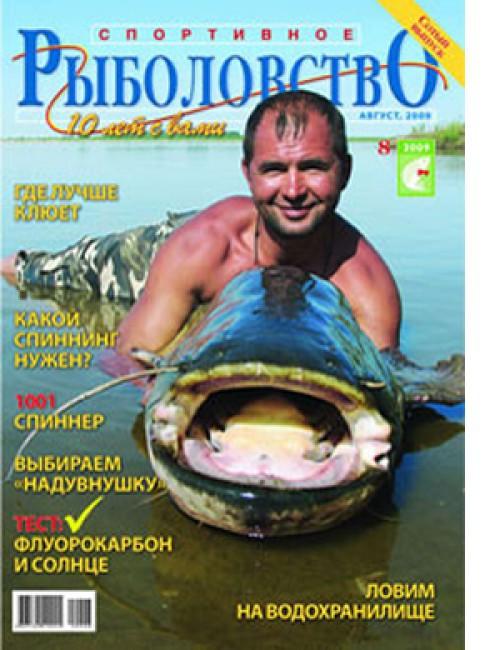 Спортивное рыболовство №8 август 2009