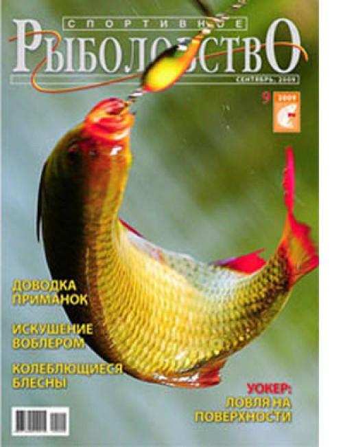 Спортивное рыболовство №9 сентябрь 2009