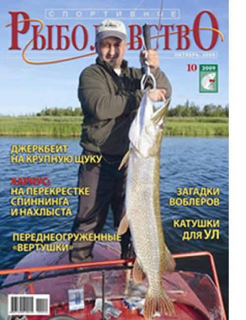 Спортивное рыболовство №10 октябрь 2009