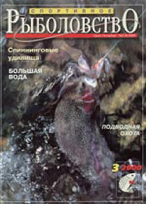 Спортивное рыболовство №3 май 2000