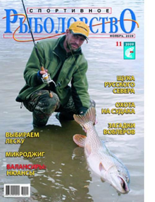 Спортивное рыболовство №11 ноябрь 2009