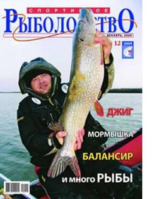 Спортивное рыболовство №12 декабрь 2009