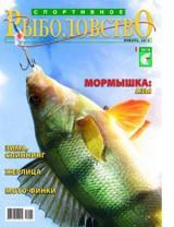 Спортивное рыболовство №1 январь 2010