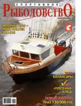 Спортивное рыболовство №2 февраль 2010
