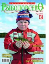 Спортивное рыболовство №3 март 2010