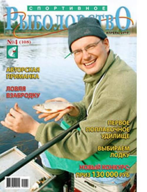 Спортивное рыболовство №4 апрель 2010