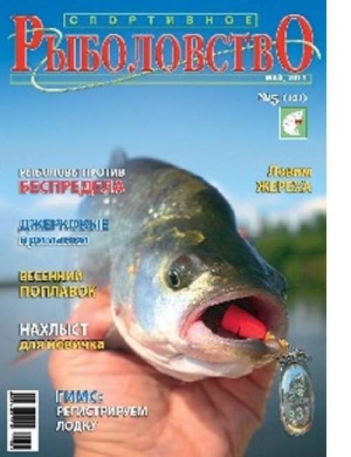 Спортивное рыболовство №5 май 2010