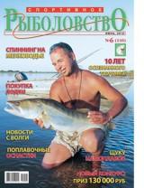 Спортивное рыболовство №6 июнь 2010