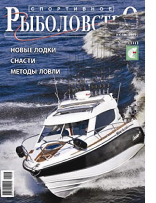Спортивное рыболовство №7 июль 2010