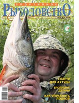 Спортивное рыболовство №8 август 2010