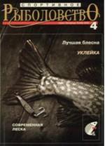 Спортивное рыболовство №4 июль 2000