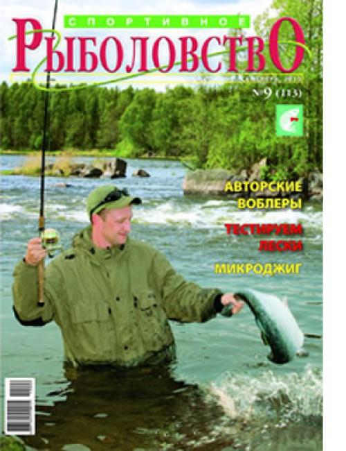 Спортивное рыболовство №9 сентябрь 2010
