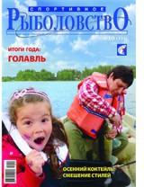 Спортивное рыболовство №10 октябрь 2010