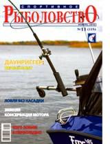 Спортивное рыболовство №11 ноябрь 2010