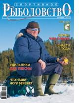 Спортивное рыболовство №1 январь 2011