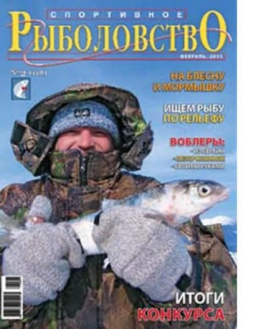Спортивное рыболовство №2 февраль 2011