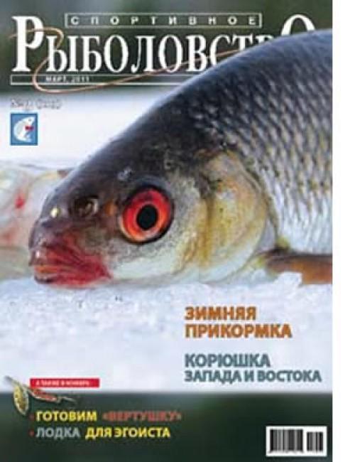 Спортивное рыболовство №3 март 2011